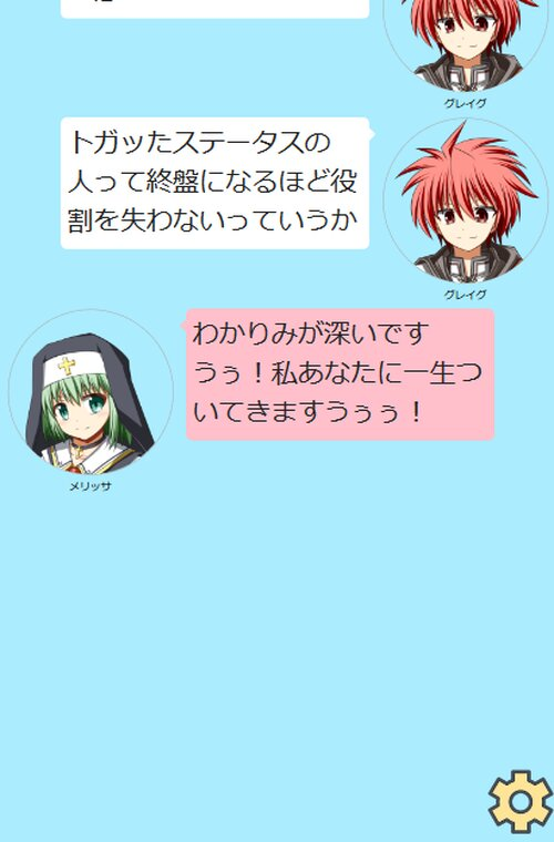 勧誘勇者 Game Screen Shot4