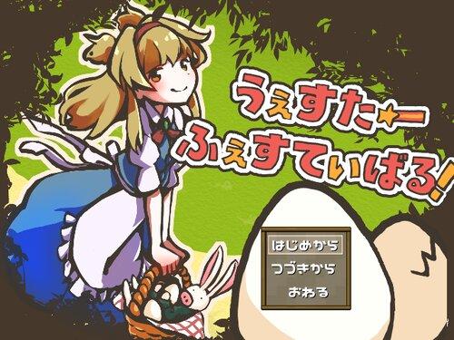うぇすたー☆ふぇすてぃばる! Game Screen Shots