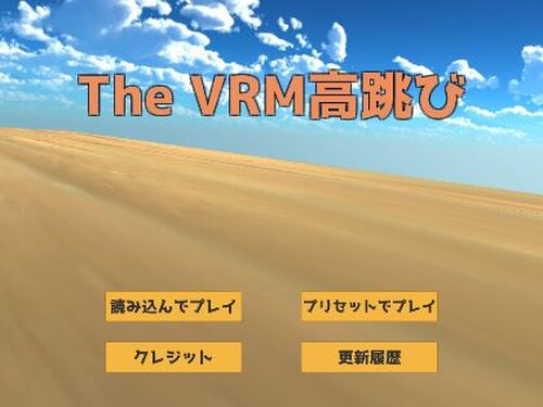 The VRM高跳び Game Screen Shots