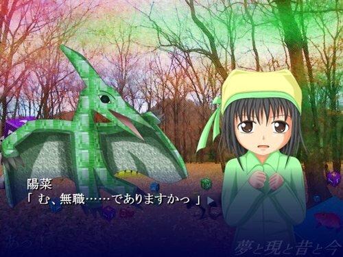 夢と現と昔と今 Game Screen Shot