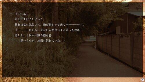 狐の窓 Game Screen Shot2