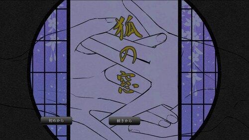 狐の窓 Game Screen Shots