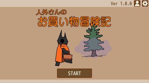 人外さんのお買い物冒険記 Game Screen Shots