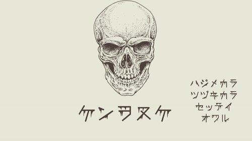 ケンヲヌケ Game Screen Shots