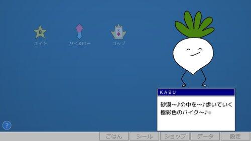 おしゃべりトランプかぶ Game Screen Shot