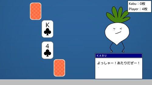おしゃべりトランプかぶ Game Screen Shot2