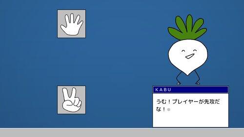 おしゃべりトランプかぶ Game Screen Shot4