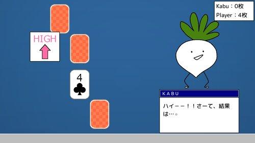 おしゃべりトランプかぶ Game Screen Shot5