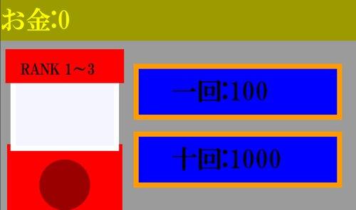 GACHA GUN Game Screen Shot3