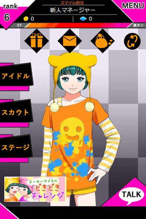 iDol Never diE☆アイネバ feat.Cheeky Mice Game Screen Shot1