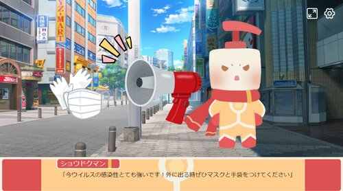 ゆけっ!ショウドクマン! Game Screen Shot2