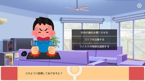 ゆけっ!ショウドクマン! Game Screen Shot3