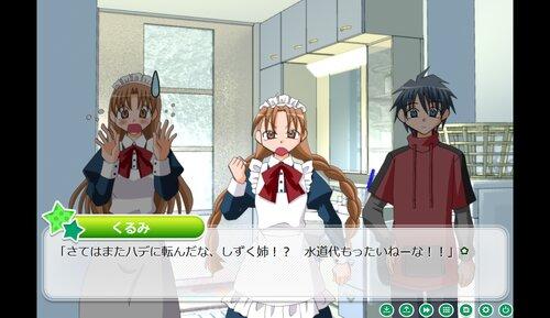 和泉くんと三姉妹。 Game Screen Shot5