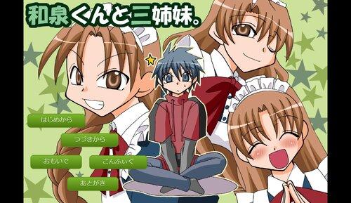 和泉くんと三姉妹。 Game Screen Shots