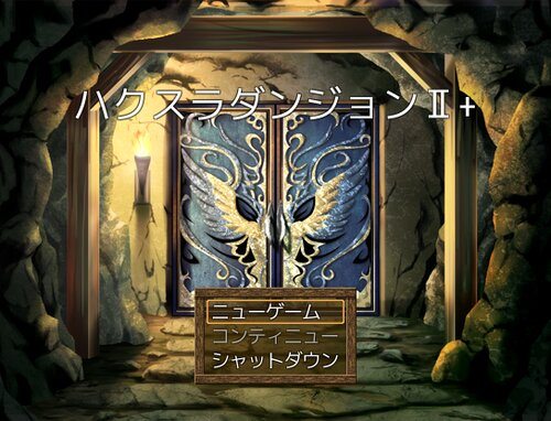 ハクスラダンジョンⅡ+ Game Screen Shot5