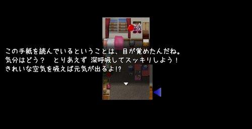 ユキちゃんへ Game Screen Shot2