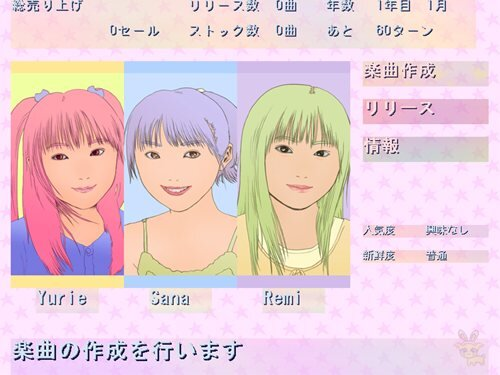 恋はふわふわ Game Screen Shot1
