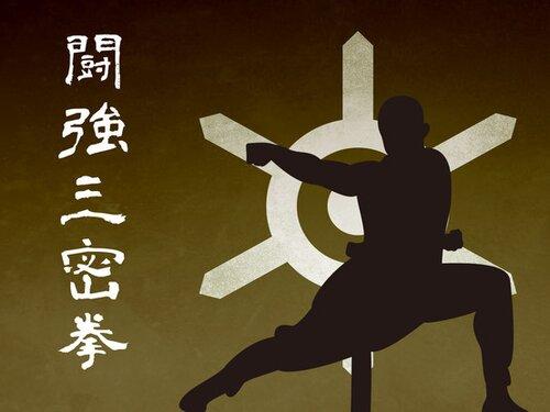 闘強三密拳 [Tokyo3CrowdKenpo] Game Screen Shots