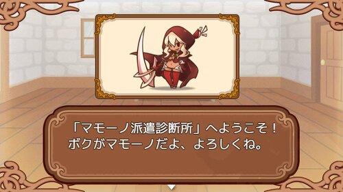マモーノ派遣診断所 Game Screen Shot1