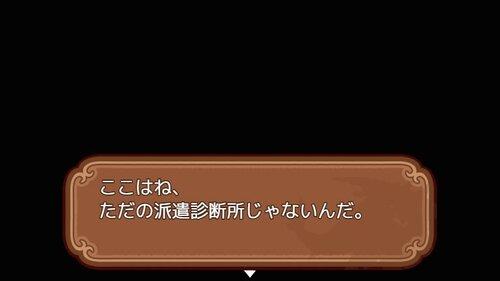 マモーノ派遣診断所 Game Screen Shot4