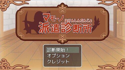 マモーノ派遣診断所 Game Screen Shots