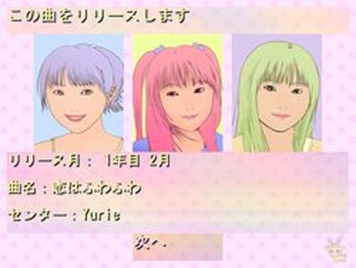 恋はふわふわ Game Screen Shots