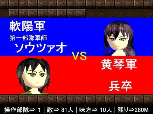 黄琴学園 奪回史 Game Screen Shot