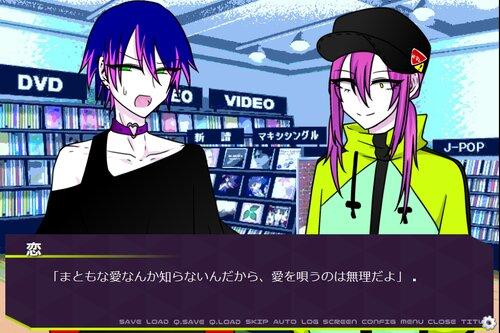 ネオンテトラとデートプラン Game Screen Shot1