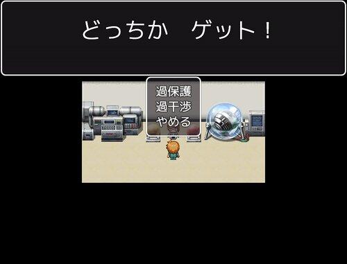 どっちかゲット Game Screen Shot1