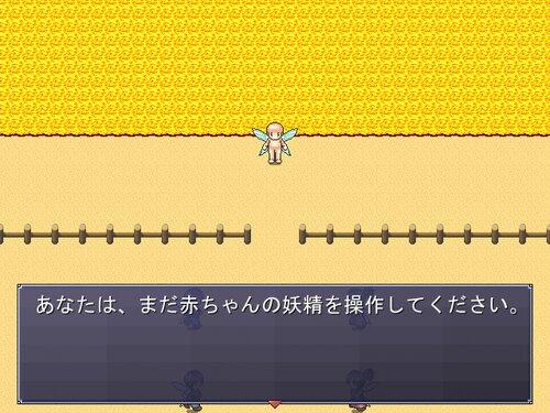 妖精の誕生 Game Screen Shot3