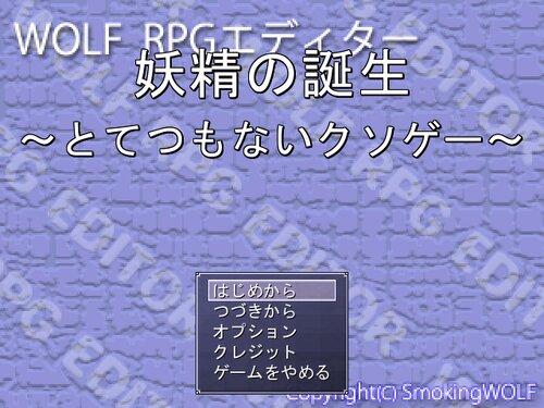 妖精の誕生 Game Screen Shot5