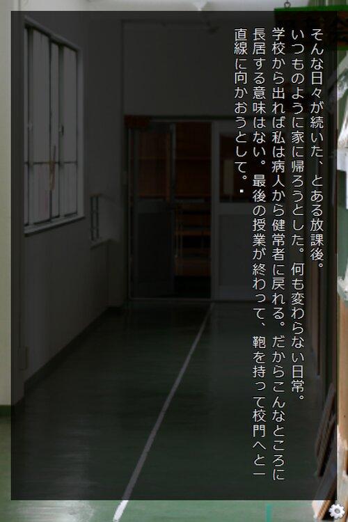 病菌暗黒郷 Game Screen Shot5