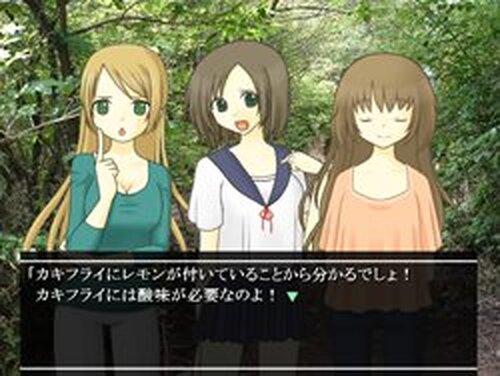 カキフライにタルタルを Game Screen Shots