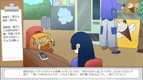 破れ!クズ男女の虚言癖! Game Screen Shot1
