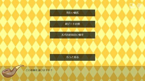破れ!クズ男女の虚言癖! Game Screen Shot2