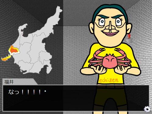 都道府県を覚えたいから3-中部地方編- Game Screen Shot5