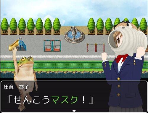 マスクプロテクター益子 Game Screen Shot2