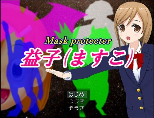 マスクプロテクター益子 Game Screen Shots