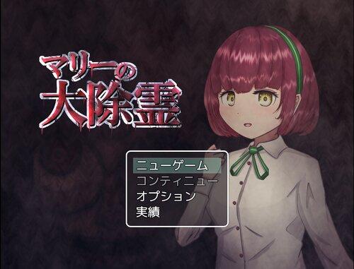 マリーの大除霊 Game Screen Shots