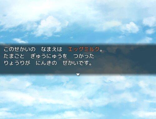 エッグミルク Game Screen Shot4