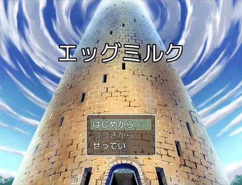 エッグミルク Game Screen Shots