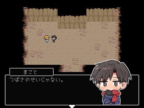 さよならと僕の足枷 Game Screen Shot3