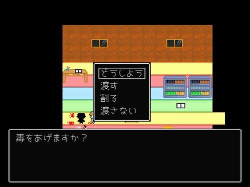 さよならと僕の足枷 Game Screen Shot4