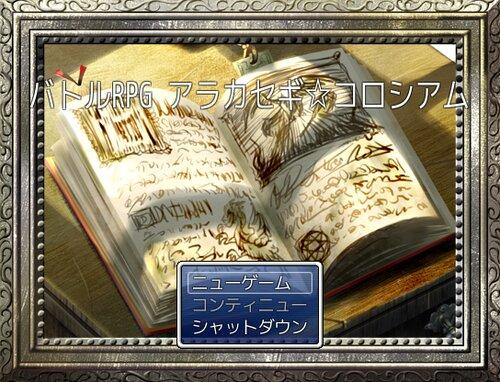 歯ごたえがあって面白い!バトルRPG アラカセギ☆コロシアム Game Screen Shots