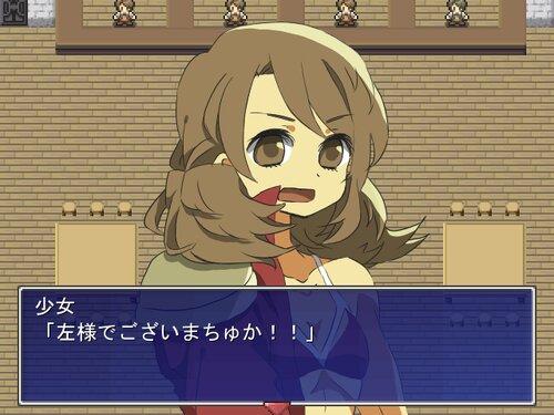 正義の下僕 Game Screen Shot4