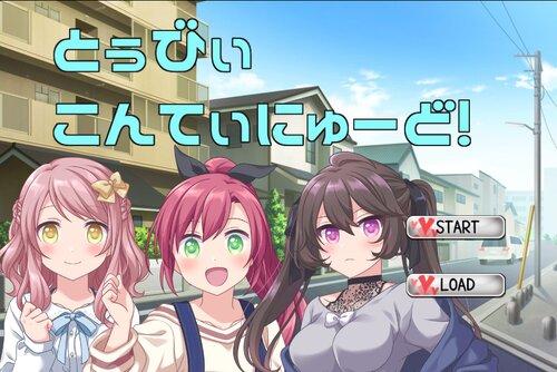 とぅびぃこんてぃにゅーど! Game Screen Shots