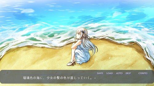 るりいろ 体験版 Game Screen Shot
