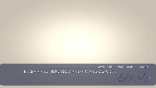 るりいろ 体験版 Game Screen Shot5