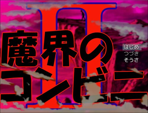 魔界のコンビニⅡ Game Screen Shots
