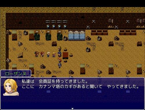 姫君のわがままとやさしさ2 Game Screen Shot5